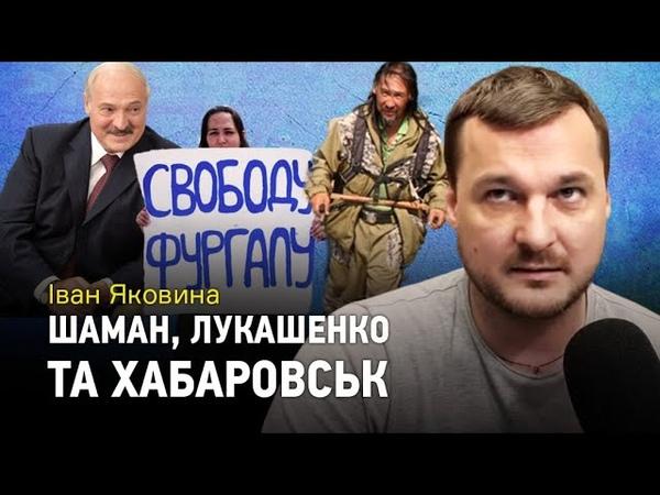 Іван Яковина Шаман схімонах Хабаровськ і Лукашенко