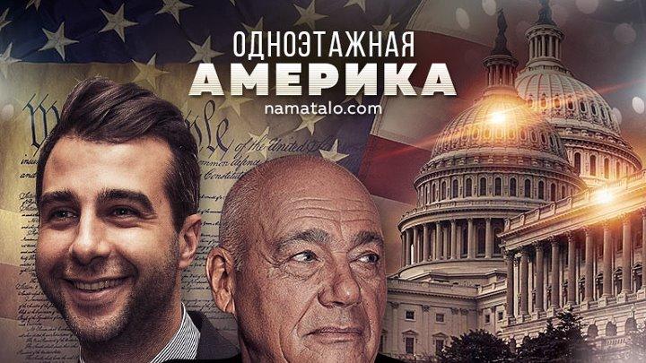 Одноэтажная Америка 15 серия 2008 Россия