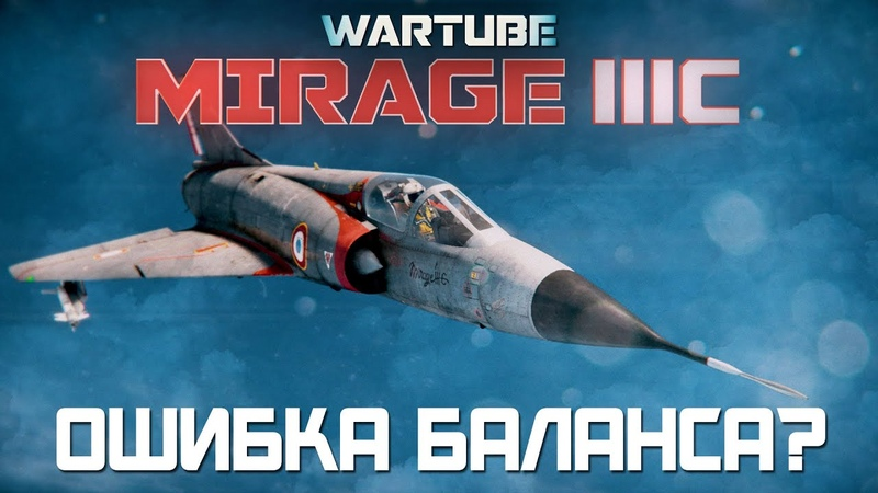 Mirage IIIC - Необъяснимый Результат! Новинка в War Thunder