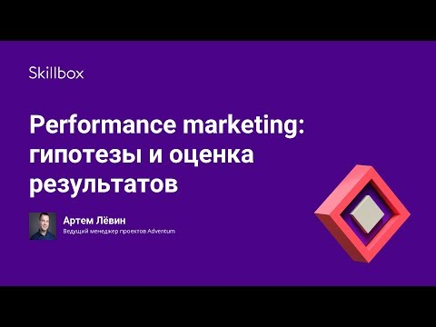 Performance marketing гипотезы и оценка результатов