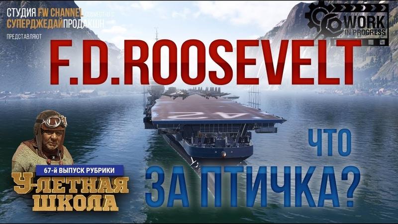 Franklin D. Roosevelt что за птичка? Превью американского авианосца в World of Warships