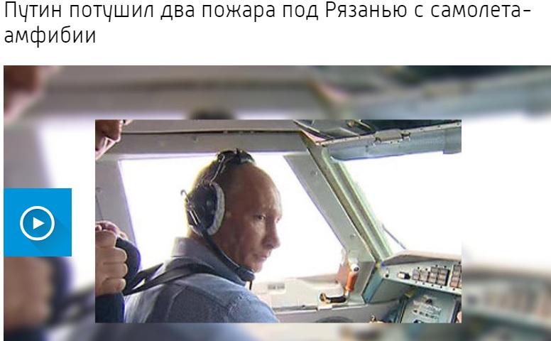 Пять подвигов Великого Путина, о которых надо помнить!