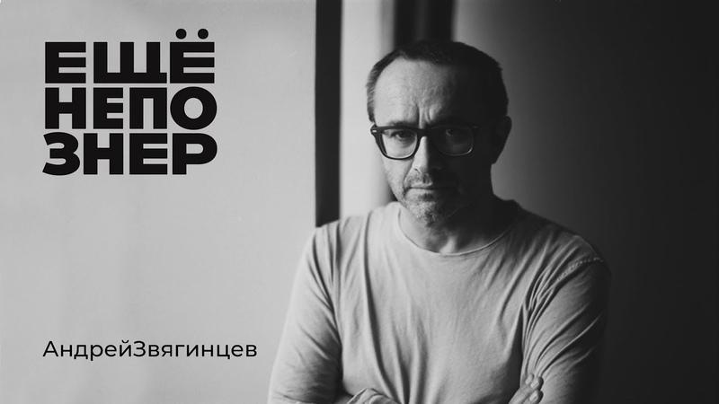 Андрей Звягинцев личная жизнь Бродский Тачки Путин ещенепознер