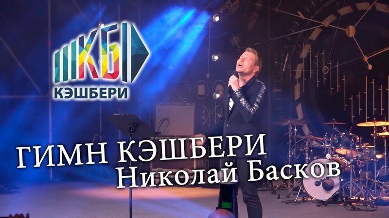 Смотреть всем Николай Басков Гимн Кэшбери