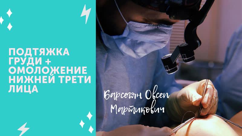 Подтяжка груди Омоложение нижней трети лица SMAS Барсегян Овсеп Мартикович