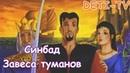 Мультфильм Синбад Завеса туманов приключения