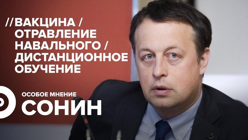 Особое мнение Константин Сонин 28.12.20
