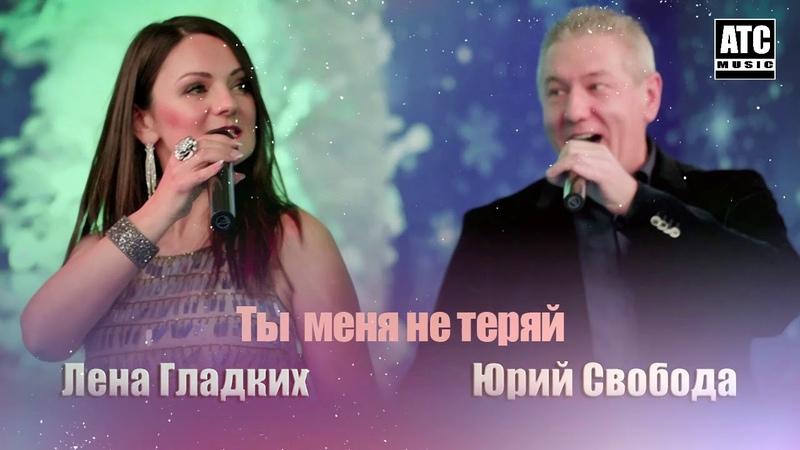 Вот Это Песня ✬ Лена Гладких (DE) - Юрий Свобода (DE) ✬ Ты Меня не Теряй ✬