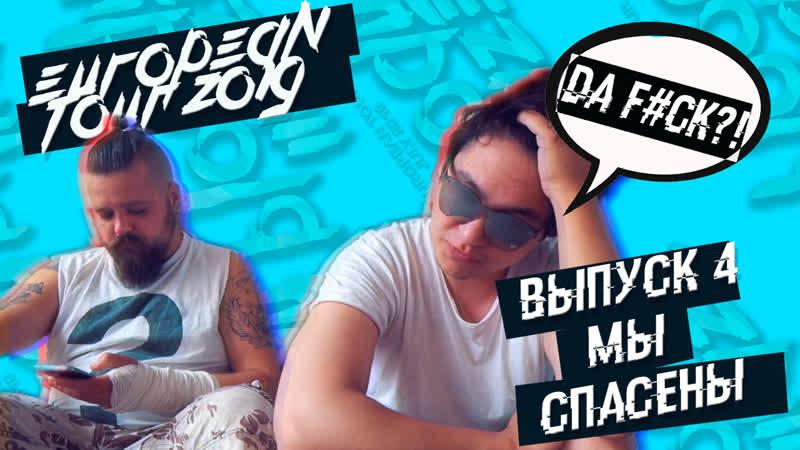 CLOUD MAZE EUROPEAN TOUR DIARY 2019 ВЫПУСК №4