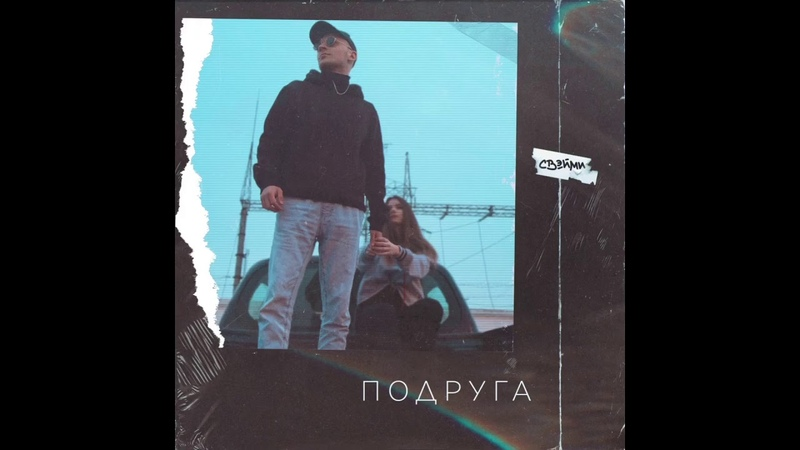 СВЭЙМИ - Подруга (official audio)