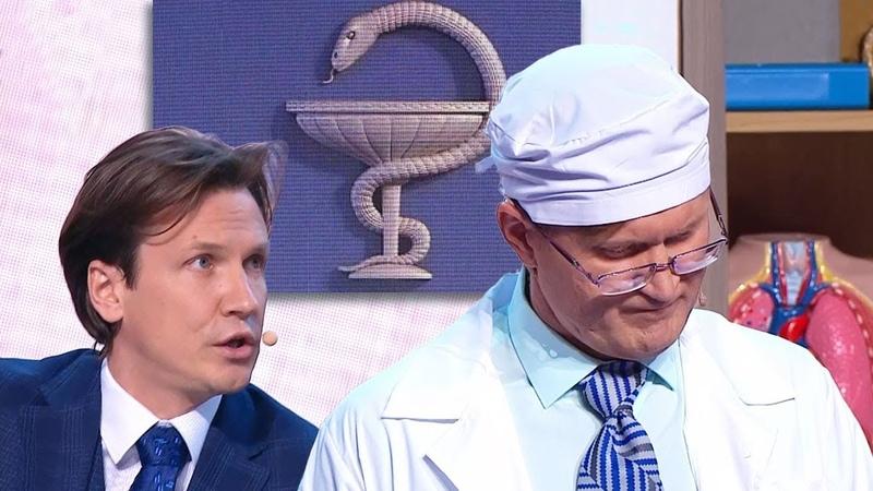 Врач увольняется Уральские Пельмени Чем торт не шутит 2019