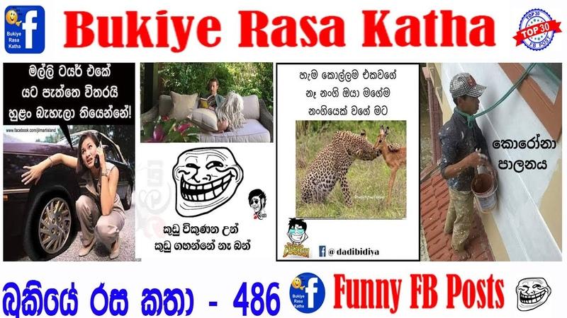 Bukiye Rasa Katha Funny FB Postsm202011232- 486
