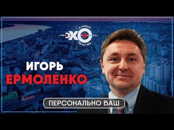 Персонально ваш Игорь Ермоленко - директор частного лицея №1 Спутник Ведушая Татьяна Брачий.