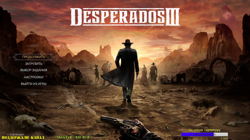 Спасаем маршала Уэйна Desperados III