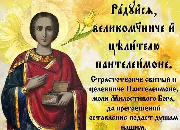 С днем пантелеймона целителя поздравления