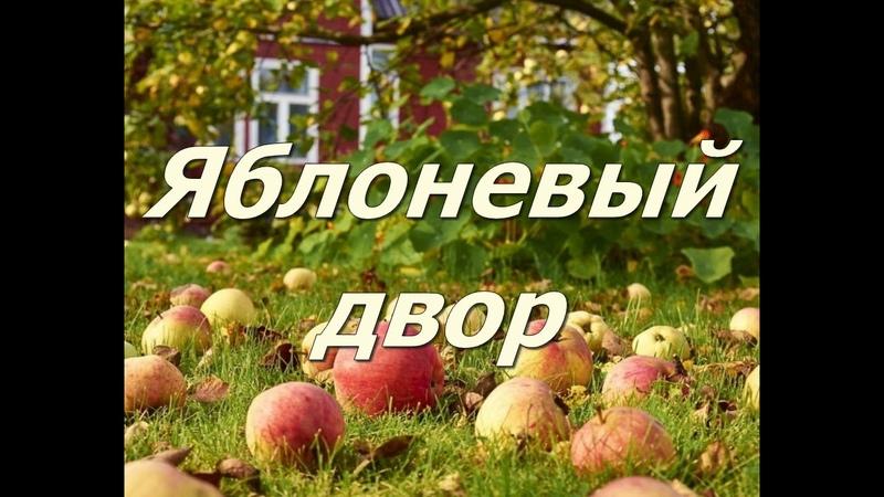 Яблоневый двор Христианский рассказ