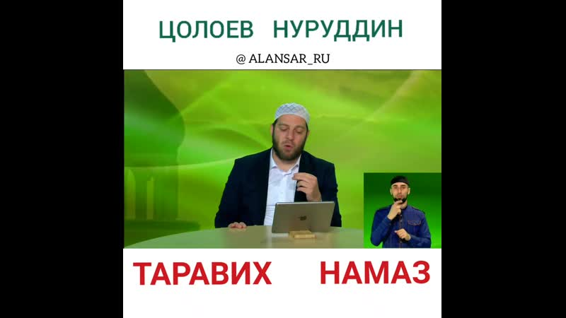 Цолоев Нуруддин Таравих намаз