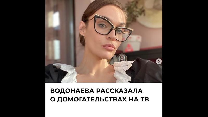 Водонаева рассказала о домогательствах на ТВ