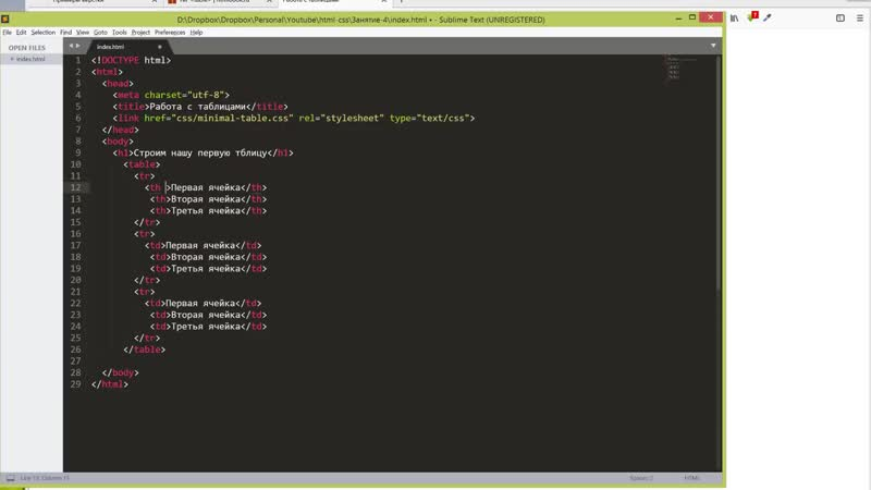 Верстаем таблицы Курс HTML amp CSS Занятие №4