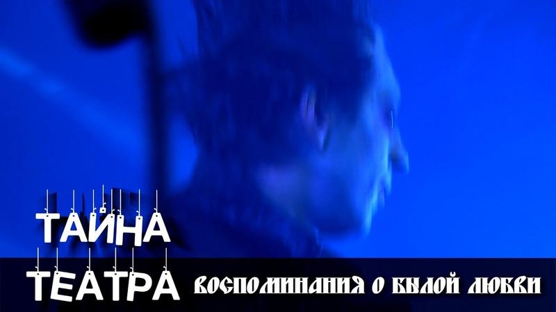 Тайна Театра Воспоминания о Былой Любви 25 12 2020 Екатеринбург
