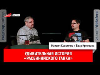 Максим Коломиец об удивительной истории расейняйского танка