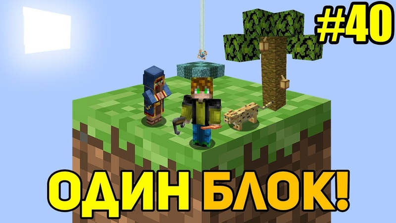 Майнкрафт Скайблок но у Меня Только ОДИН БЛОК 40 Minecraft Skyblock But You Only Get ONE BLOCK