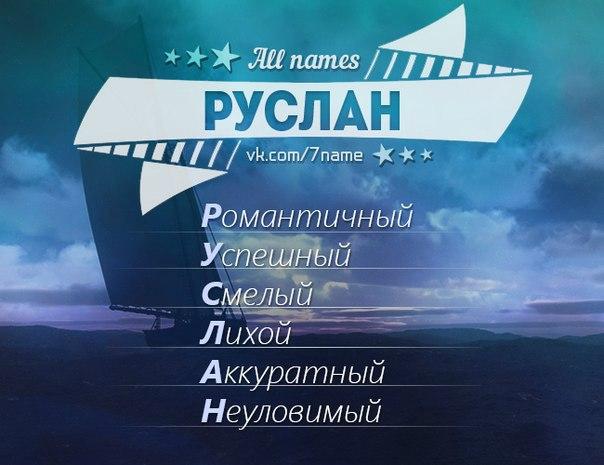 Картинка именем руслан