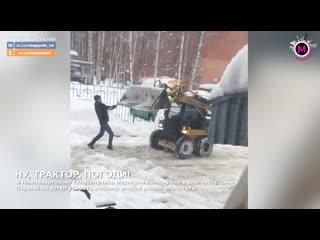 Мегаполис - Ну, трактор, погоди! - Нижневартовск
