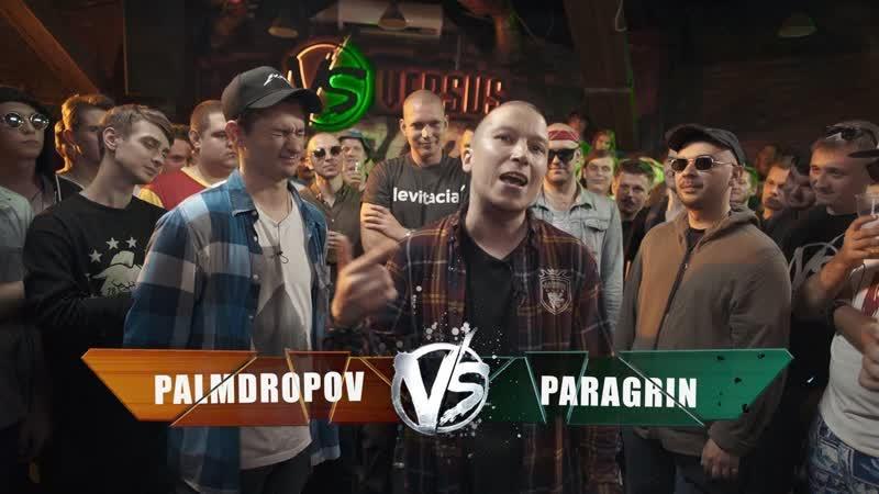 Versusbattleru VERSUS FRESH BLOOD 4 Palmdropov VS Paragrin Этап 3
