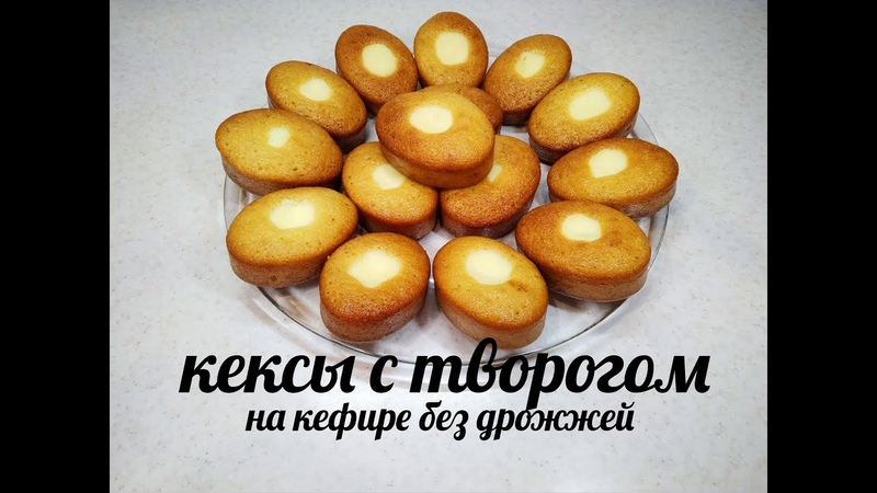 НОВЫЙ УДИВИТЕЛЬНО простой рецепт кекса ТВОРОЖНЫЕ КЕКСЫ на КЕФИРЕ Кекс без дрожжей Cupcakes recipe