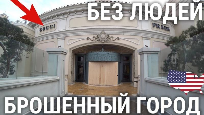 БРОШЕННЫЕ МАГАЗИНЫ И КАЗИНО! ЗАБРОШЕННЫЙ ЛАС ВЕГАС! ГОРОД ПРИЗРАК! ЭПИДЕМИЯ В США!