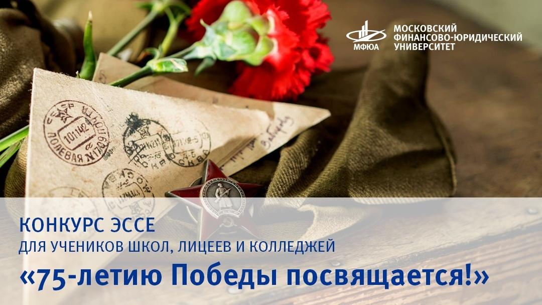 Стартовал конкурс сочинений и стихотворений на тему победы в Великой Отечественной войне