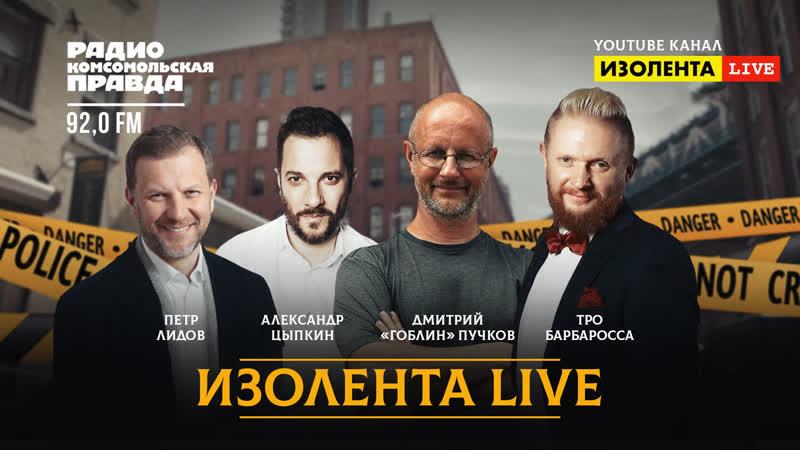 ИЗОЛЕНТА Live Гоблин и Цыпкин о том кто он Герой нашего времени
