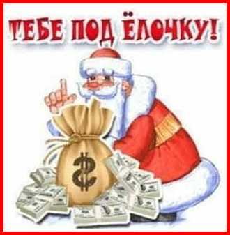 Пусть Дед Мороз положит тебе под ёлку подарки: богатство,