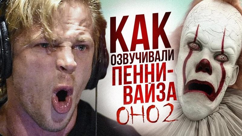 Голос ПЕННИВАЙЗА Станислав Тикунов ОНО 2 The Voice of Pennywise Part 2