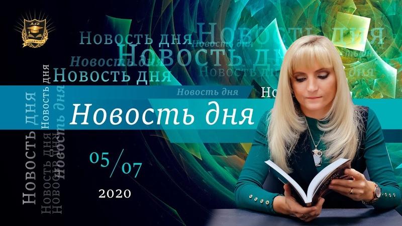 Новости ДНЯ Джули По 05 07 2020