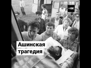 Ашинская трагедия: крупнейшая железнодорожная авария в истории СССР