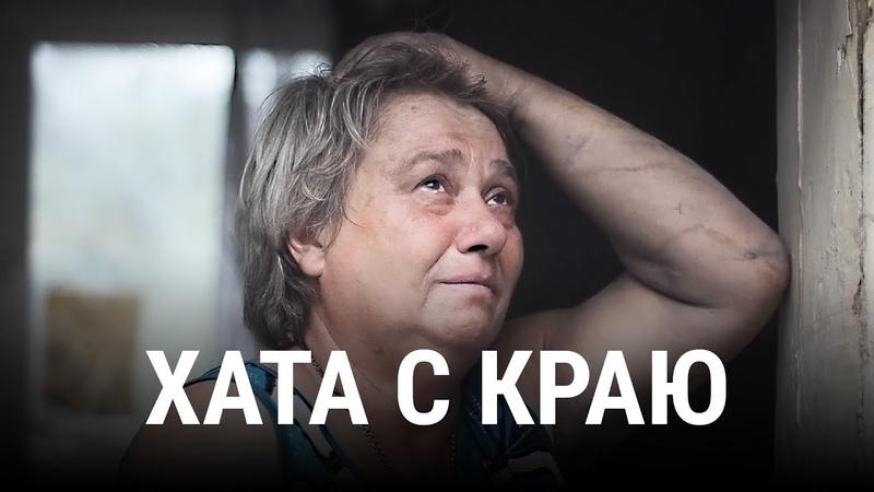 ХАТА С КРАЮ Документальный фильм