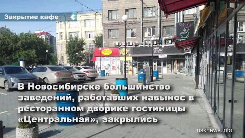 В Новосибирске большинство заведений, работавших навынос в ресторанном дворике гостиницы «Центральная», закрылись