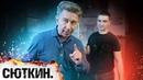 Валерий СЮТКИН «Мой фитнес – это русский бильярд!» ППБ