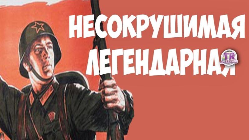 НЕСОКРУШИМАЯ ЛЕГЕНДАРНАЯ АРМИЯ Блицтурнир на праздник 9 мая