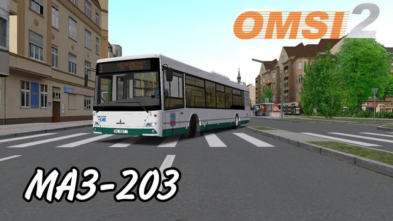 Маз 203 по 3 машруту г Омнинска Маз 203 Omsi 2