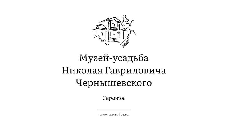 О Чернышевском газетной строкой Вып 2