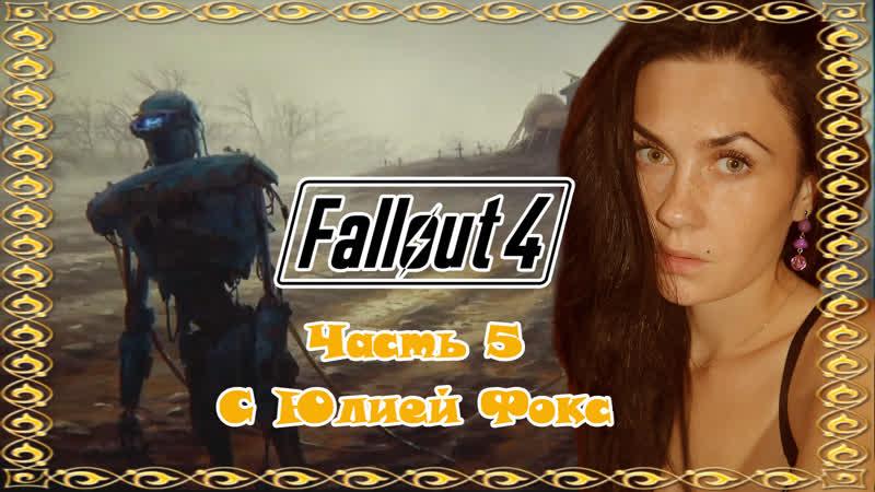 Fallout 4 Ник Валентайн детектив робот Часть 5 С Юлией Фокс
