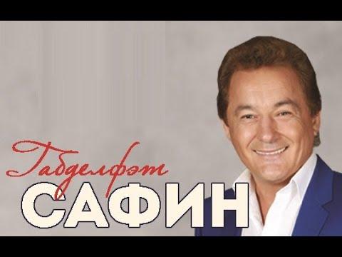 Габдельфат Сафин - Большой гала-концерт