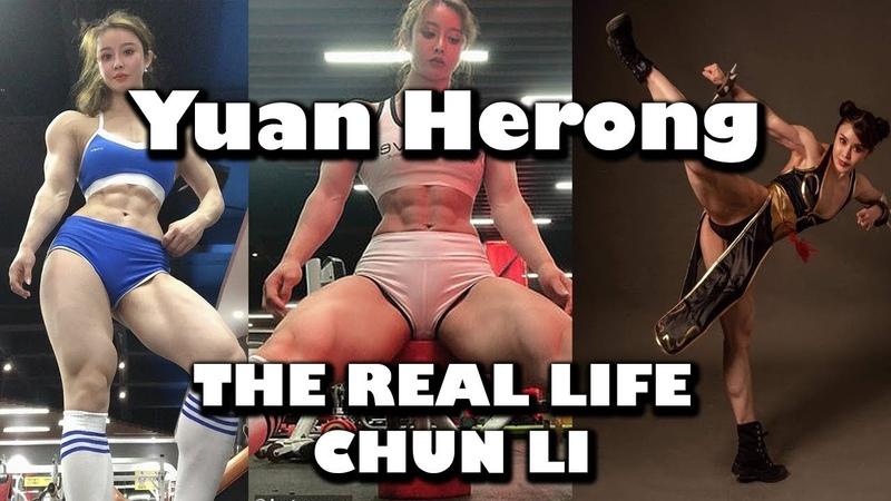 Yuan Herong Workout Motivation    The REAL LIFE CHUN LI   