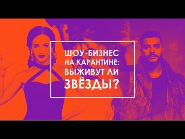 Эксклюзив МУЗ ТВ: Фильм Шоу бизнес на карантине: выживут ли звёзды?