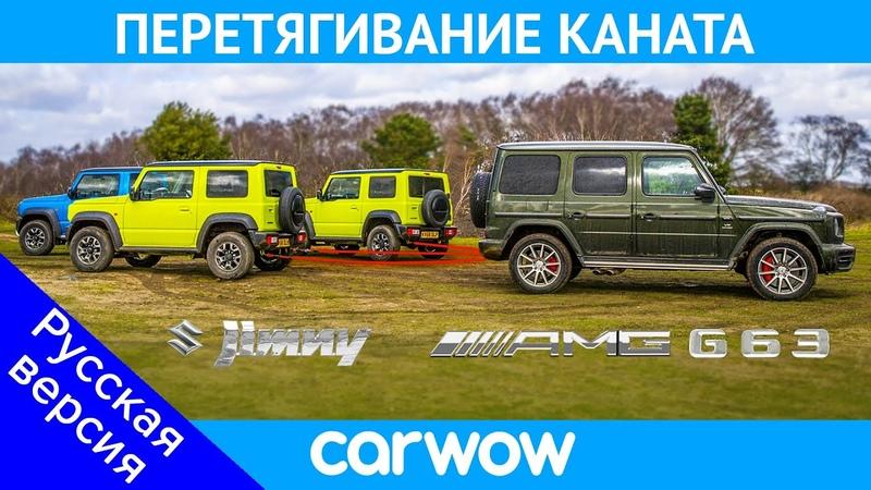 Mercedes-AMG G63 против Suzuki Jimny - ПЕРЕТЯГИВАНИЕ КАНАТА