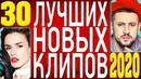 ТОП 30 ЛУЧШИХ НОВЫХ КЛИПОВ 2020 года. Самые горячие видео страны. Главные русские хиты. 12