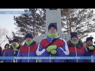 Всероссийская патриотическая акция Снежный десант РСО